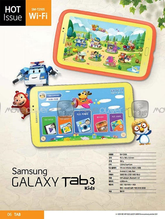 Samsung-Galaxy-Tab-3-Kids-soon