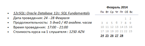 12сSQL: Oracle Database 12с: SQL Fundamentals
