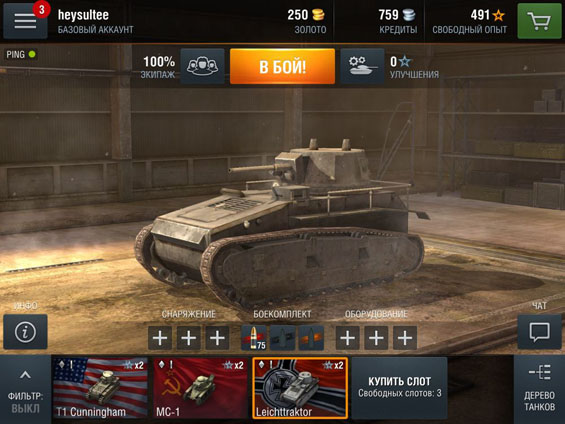 World of Tanks_1