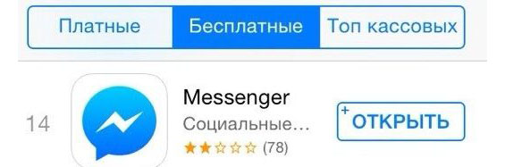 Facebook Messenger Reviews_3
