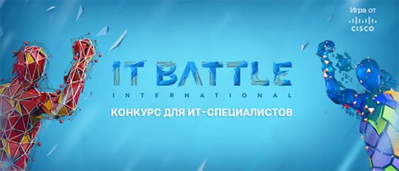 Cisco IT Battle