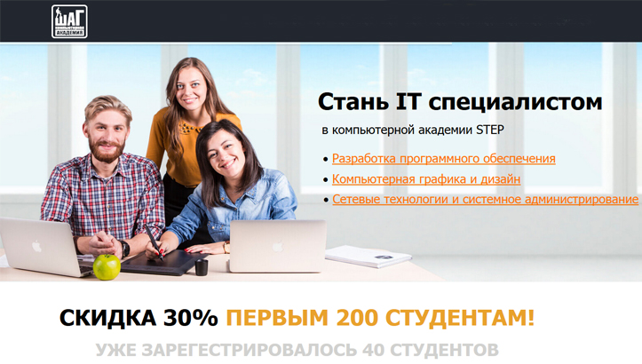 STEP IT Academy