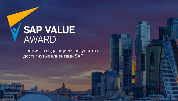 SAP Value Award