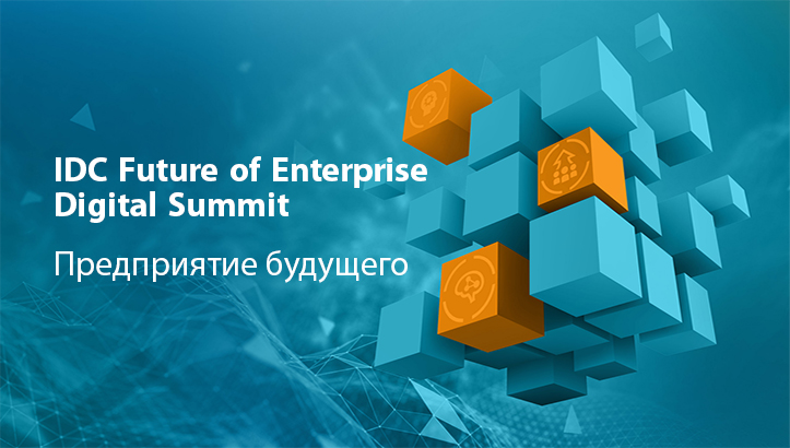 IDC Future of Enterprise Digital Summit