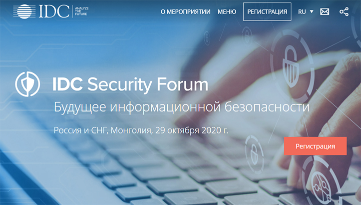 IDC Security Digital Forum 2020